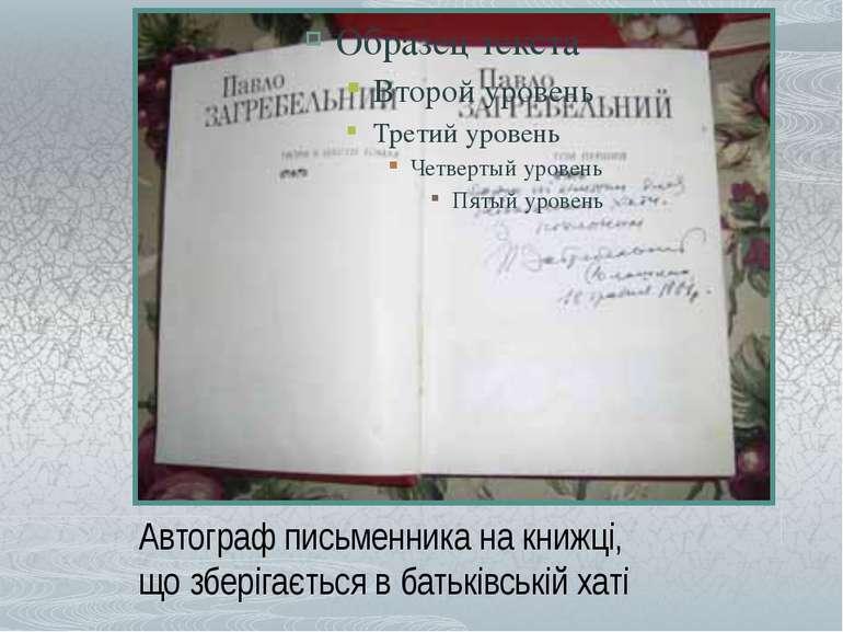 Автограф письменника на книжці, що зберігається в батьківській хаті