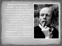 Німецький драматург і прозаїк. Народився в родині професійного літератора. Од...