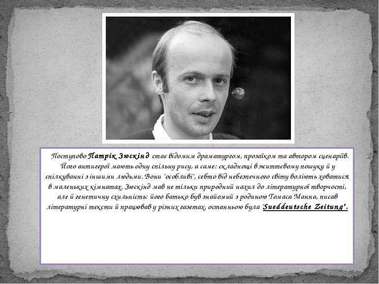 Поступово Патрік Зюскінд стає відомим драматургом, прозаїком та автором сцена...