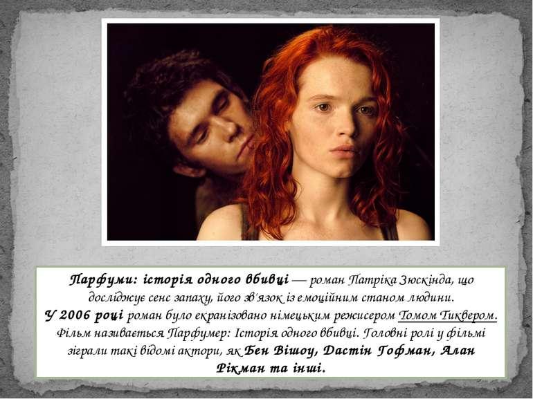 Парфуми: історія одного вбивці— роман Патріка Зюскінда, що досліджує сенс за...