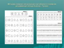 Методика изучения концентрации и устойчивости внимания (модификация метода Пь...