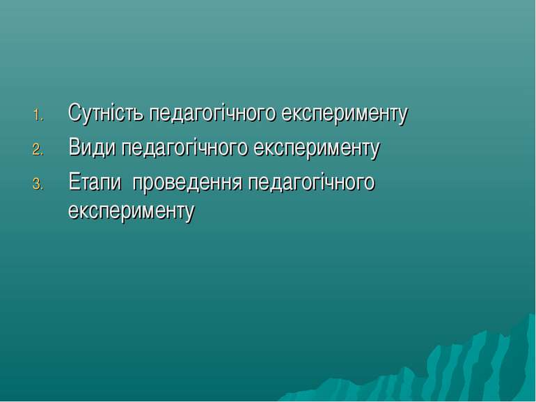 Сутність педагогічного експерименту Види педагогічного експерименту Етапи про...
