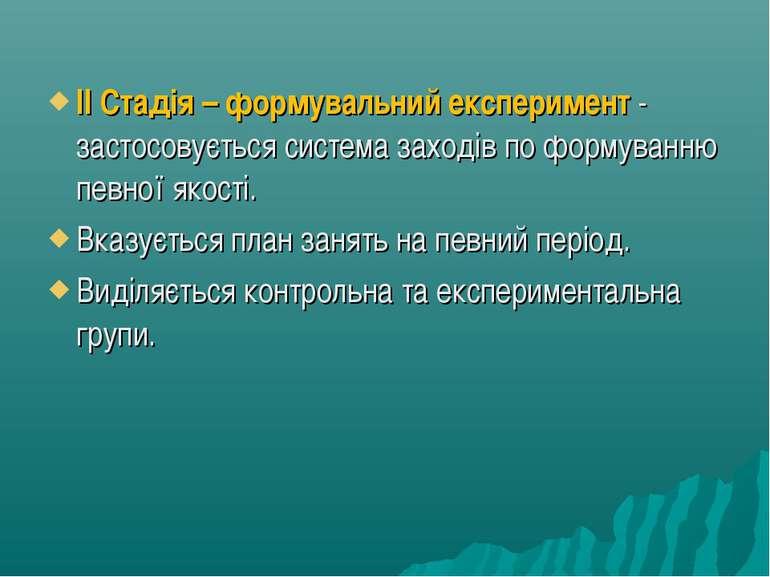 ІІ Стадія – формувальний експеримент - застосовується система заходів по форм...