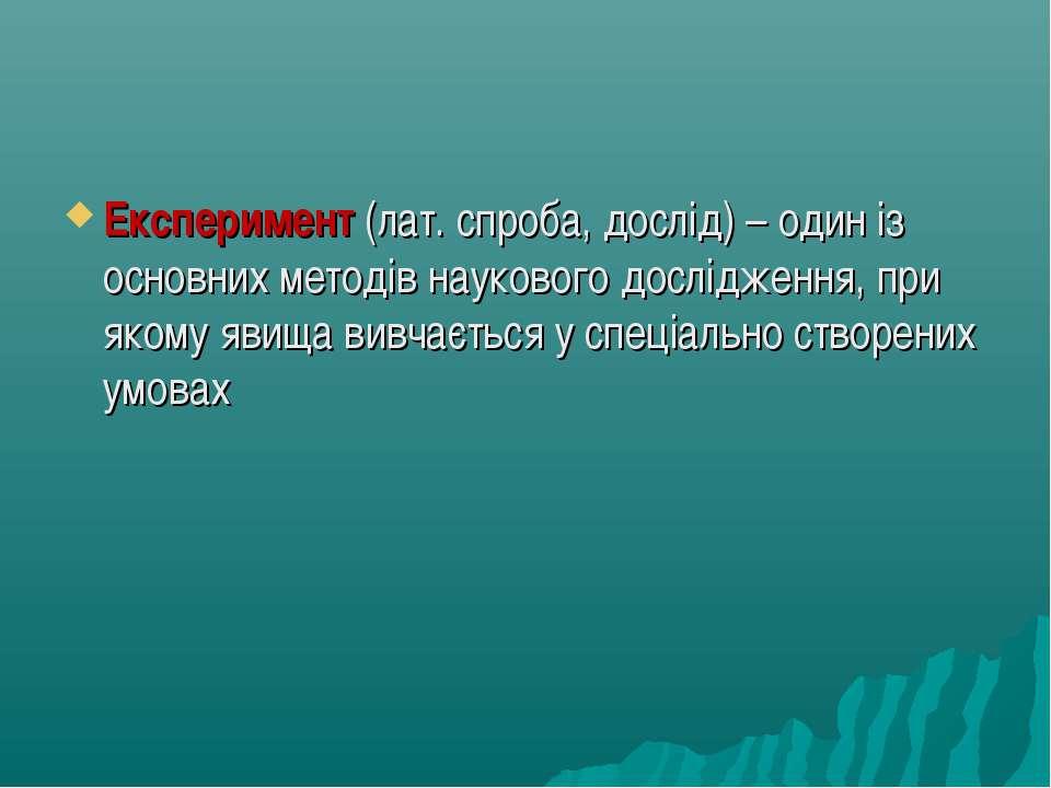 Експеримент (лат. спроба, дослід) – один із основних методів наукового дослід...