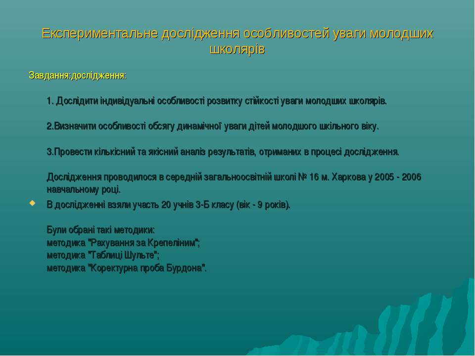 Експериментальне дослідження особливостей уваги молодших школярів Завдання:до...
