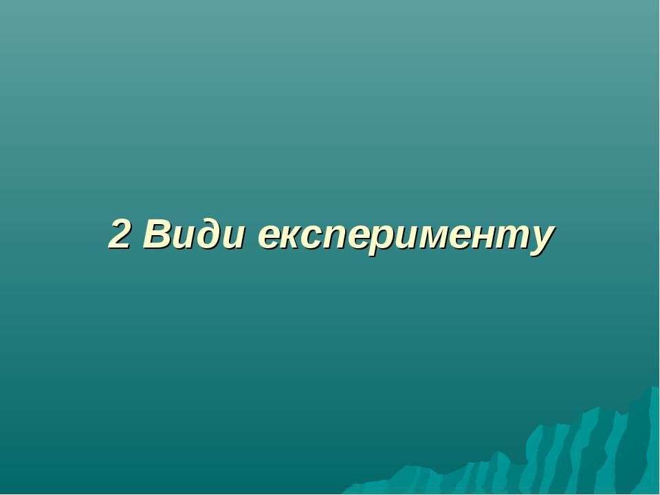 2 Види експерименту