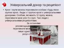 Кров І групи можна переливати особам з будь-якою групою крові. Люди з І групо...