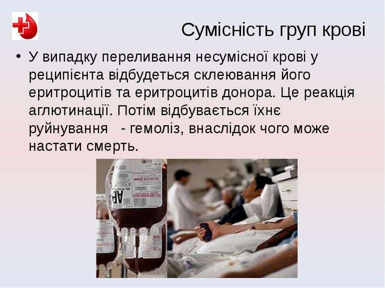 У випадку переливання несумісної крові у реципієнта відбудеться склеювання йо...