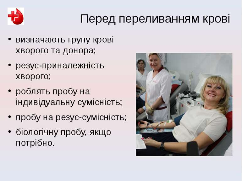 визначають групу крові хворого та донора; резус-приналежність хворого; роблят...