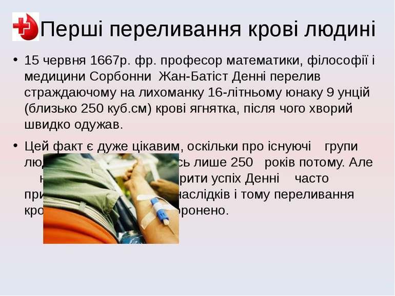 Перші переливання крові людині 15 червня 1667р. фр. професор математики, філо...