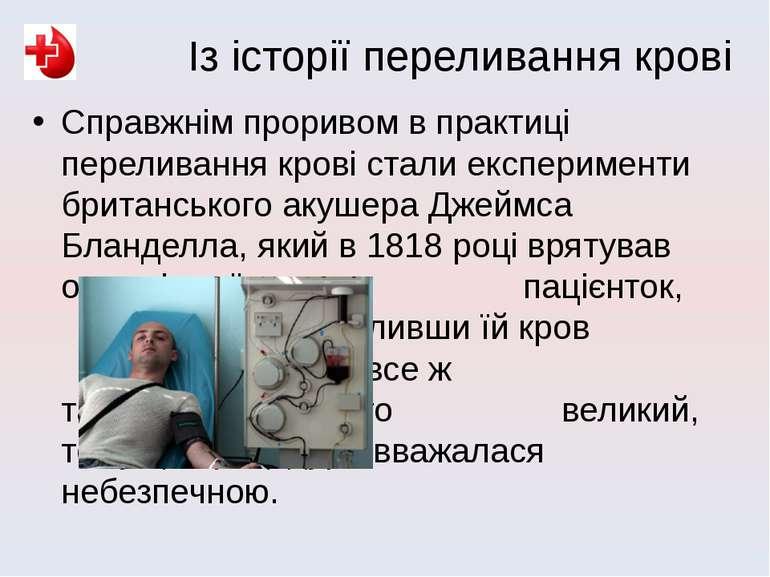 Із історії переливання крові Справжнім проривом в практиці переливання крові ...
