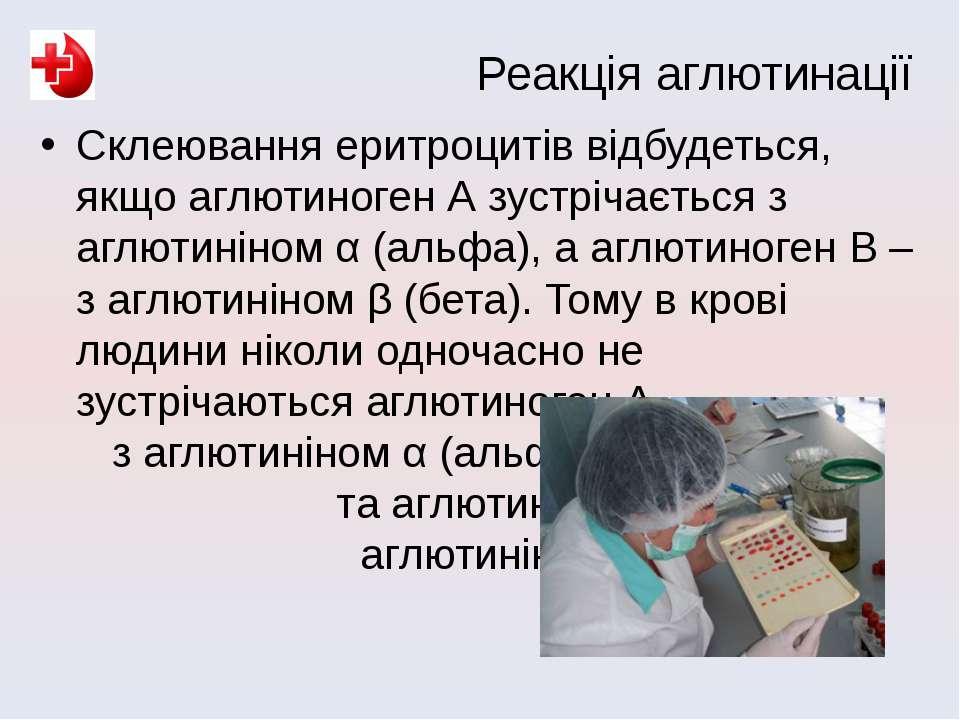 Склеювання еритроцитів відбудеться, якщо аглютиноген А зустрічається з аглюти...