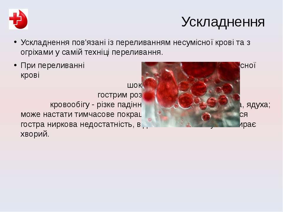 Ускладнення пов'язані із переливанням несумісної крові та з огріхами у самій ...