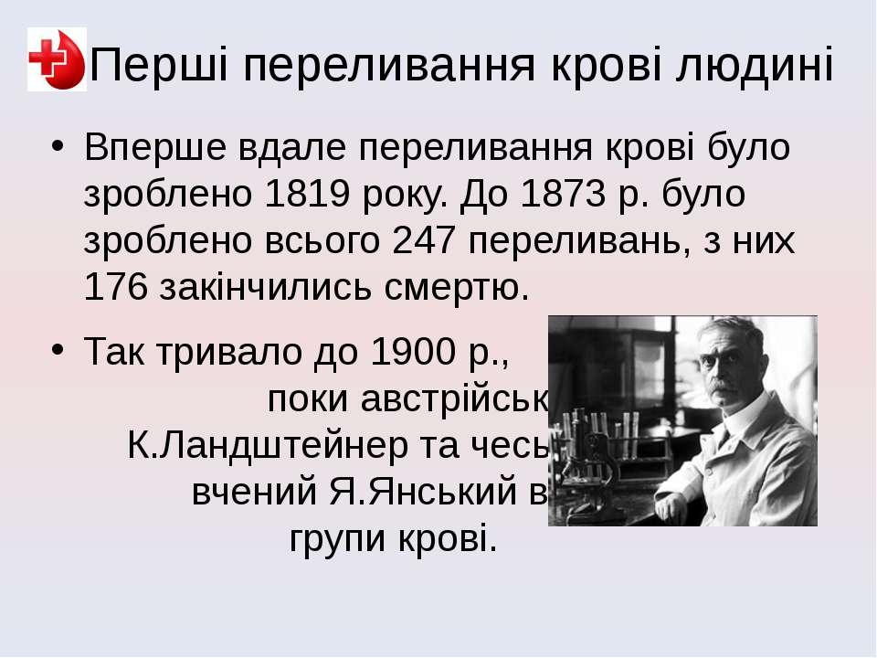 Вперше вдале переливання крові було зроблено 1819 року. До 1873 р. було зробл...