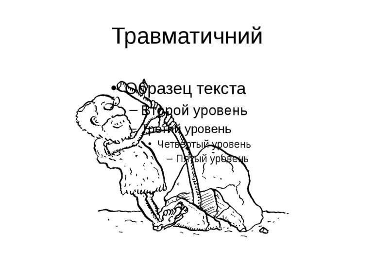 Травматичний