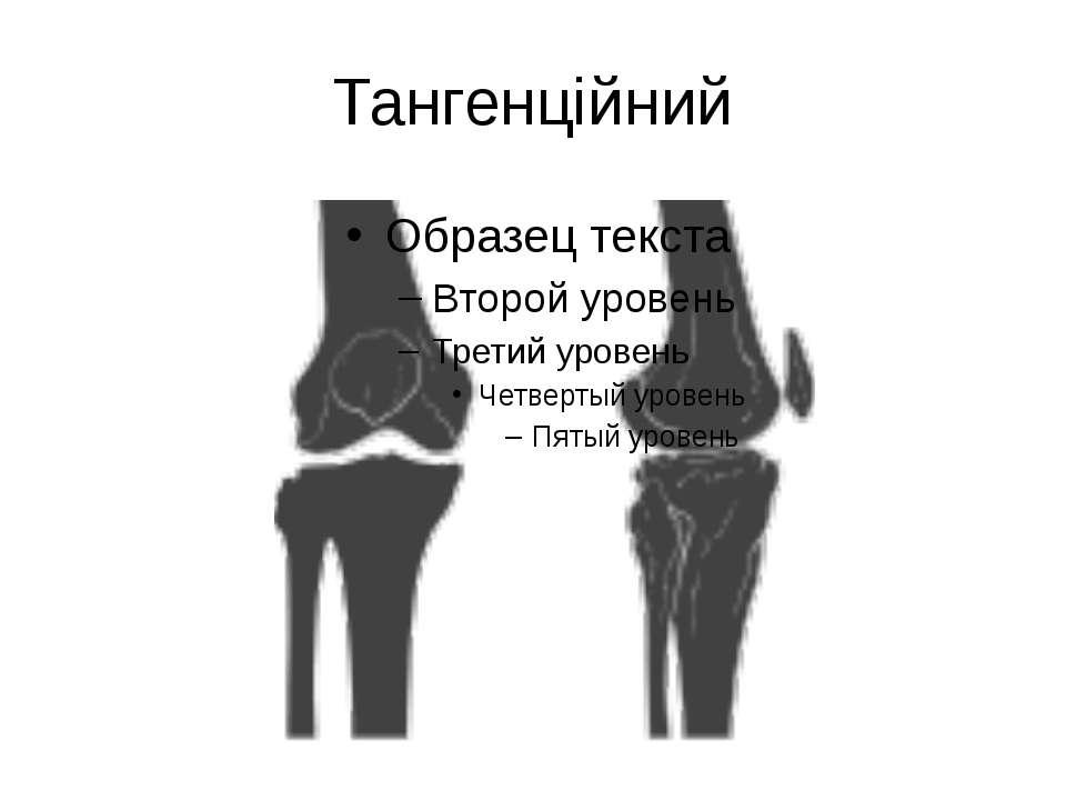 Тангенційний