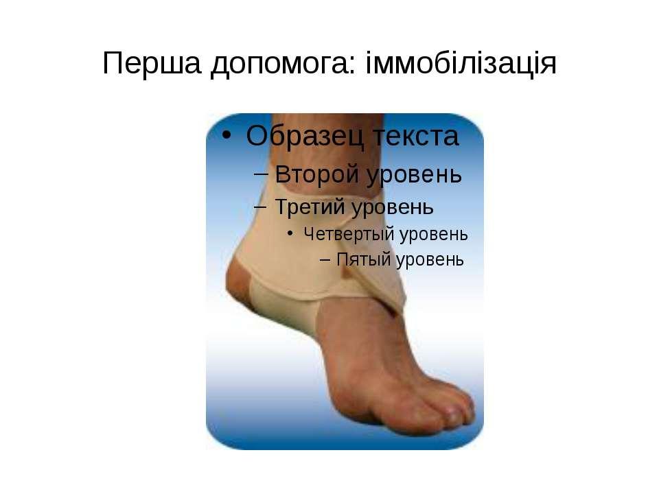 Перша допомога: іммобілізація