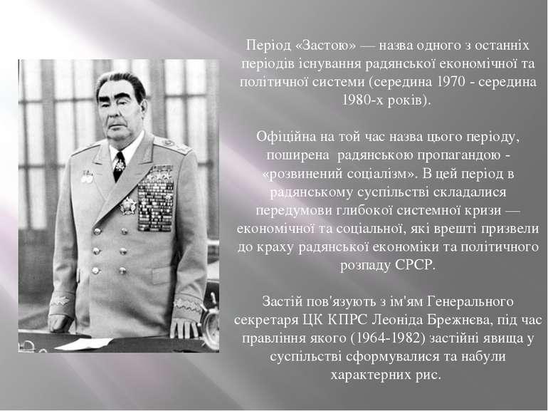 Період «Застою» — назва одного з останніх періодів існування радянської еконо...