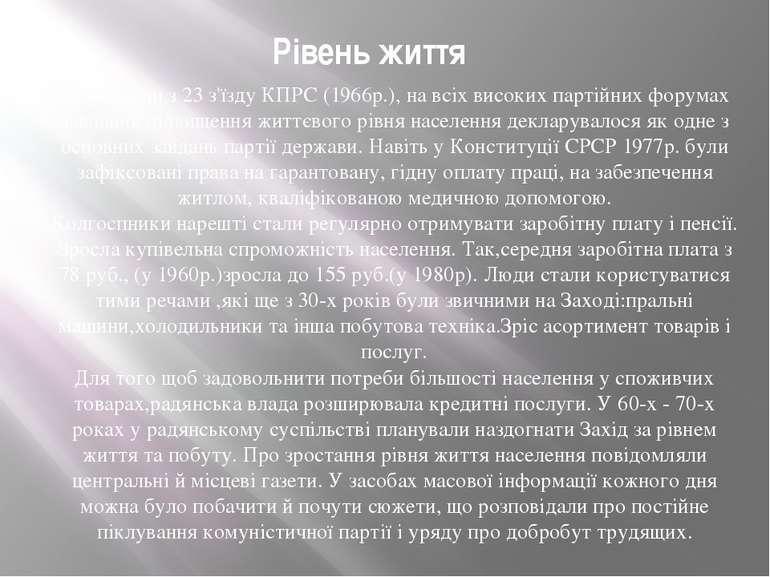 Рівень життя Починаючи з 23 з'їзду КПРС (1966р.), на всіх високих партійних ф...
