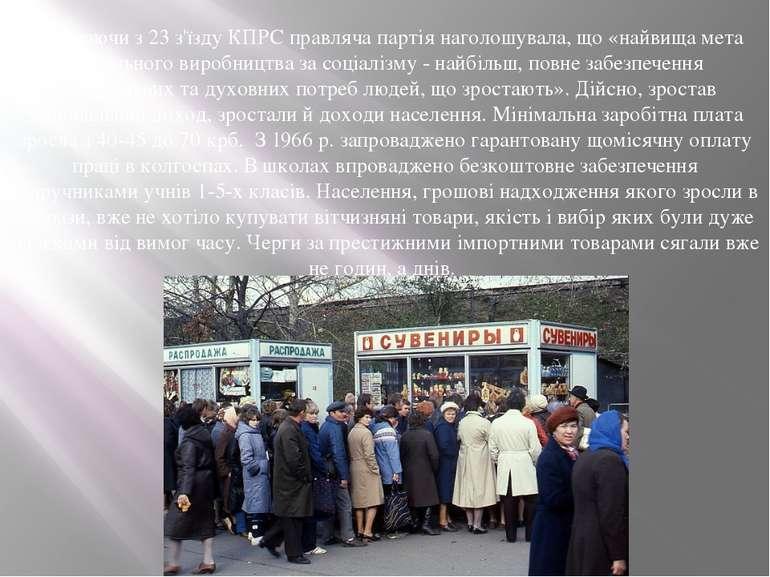 Починаючи з 23 з'їзду КПРС правляча партія наголошувала, що «найвища мета сус...