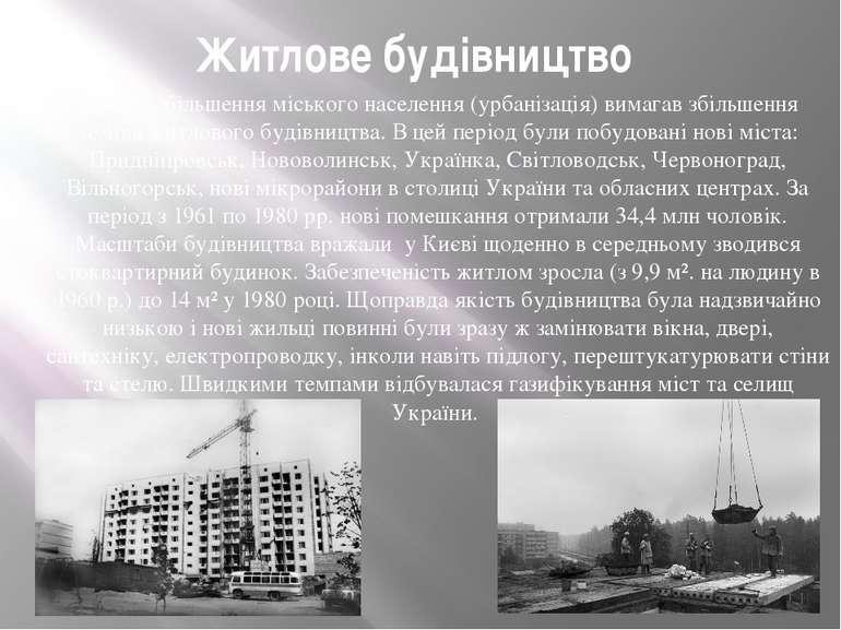 Житлове будівництво Процес збільшення міського населення (урбанізація) вимага...