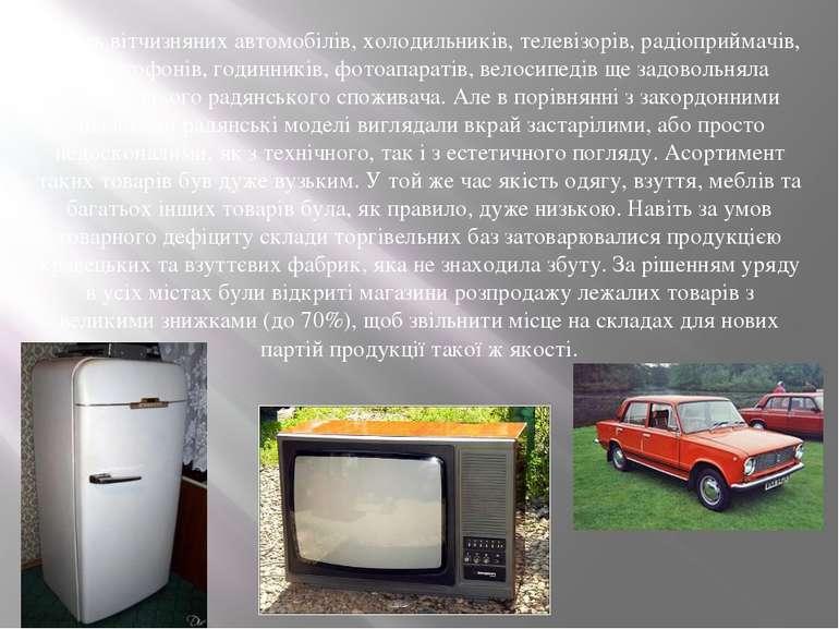 Якість вітчизняних автомобілів, холодильників, телевізорів, радіоприймачів, м...