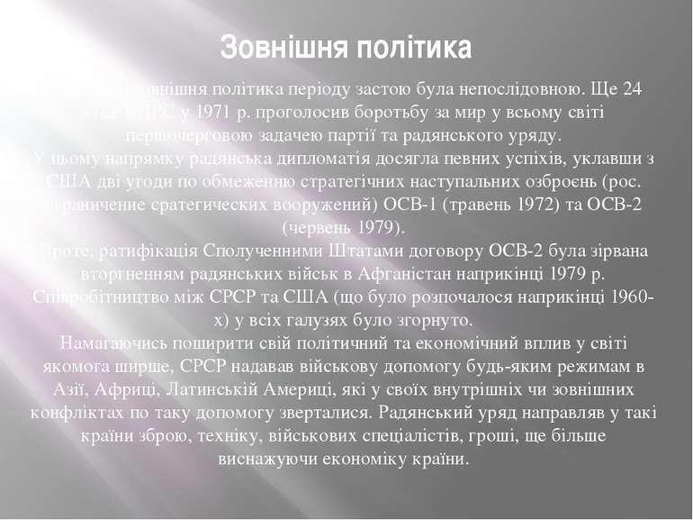 Зовнішня політика Радянська зовнішня політика періоду застою була непослідовн...