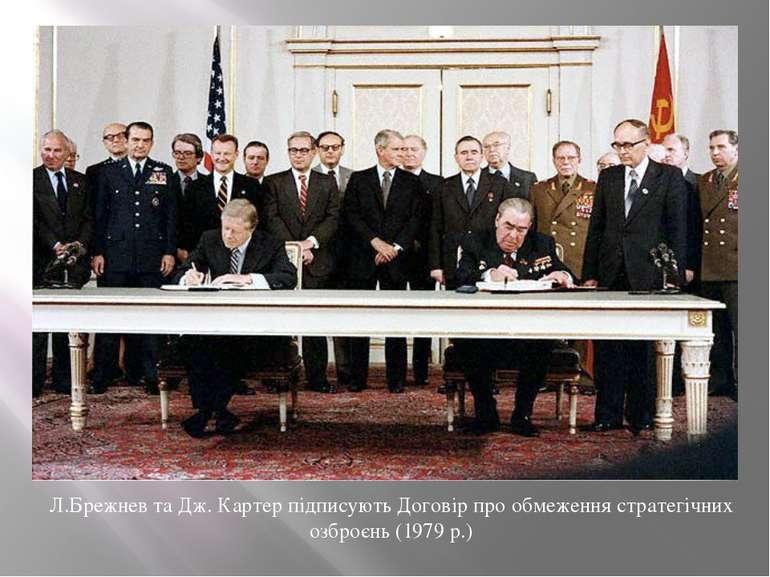 Л.Брежнев та Дж. Картер підписують Договір про обмеження стратегічних озброєн...