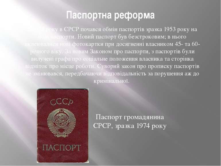 Паспортна реформа З 1974 року в СРСР почався обмін паспортів зразка 1953 року...