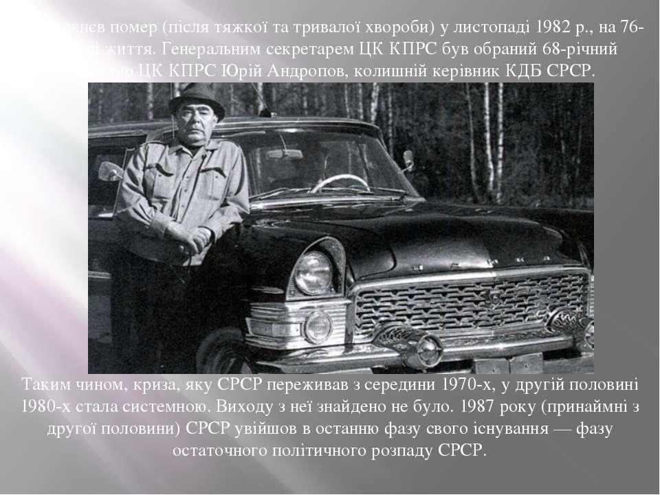 Л. Брежнєв помер (після тяжкої та тривалої хвороби) у листопаді 1982 р., на 7...