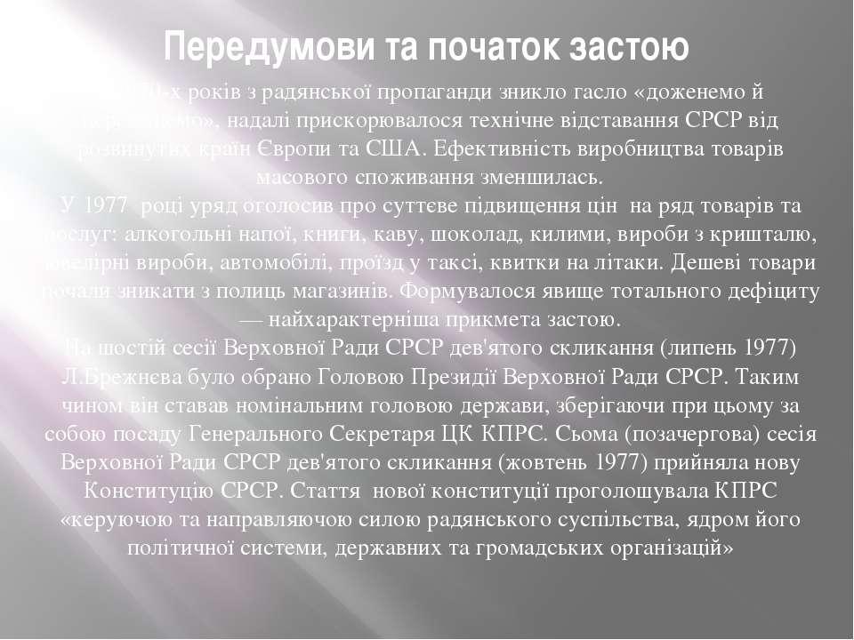 Передумови та початок застою З 1970-х років з радянської пропаганди зникло га...