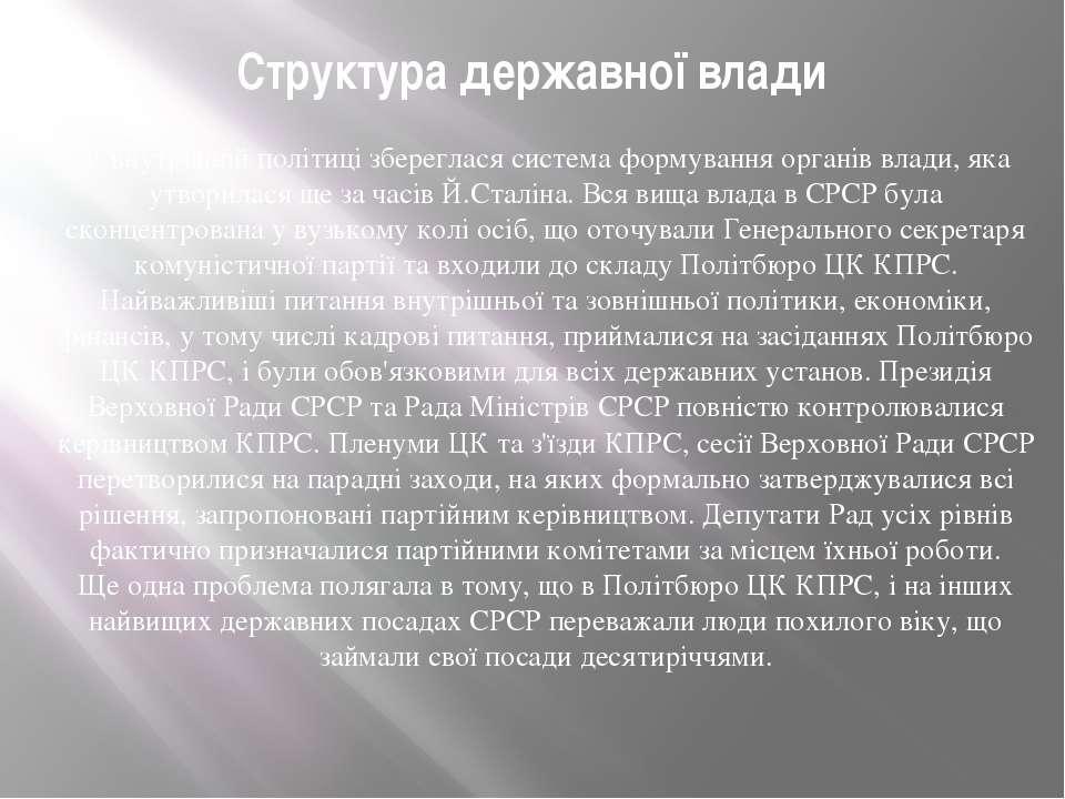 Структура державної влади У внутрішній політиці збереглася система формування...