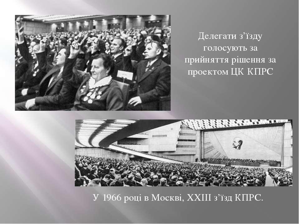 У 1966 році в Москві, XXIII з'їзд КПРС. Делегати з'їзду голосують за прийнятт...