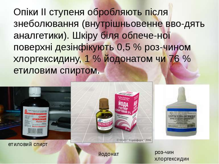 Опіки II ступеня обробляють після знеболювання (внутрішньовенне вво дять анал...