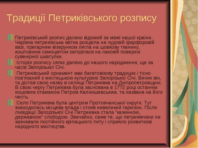 Традиції Петриківського розпису Петриківський розпис далеко відомий за межі н...
