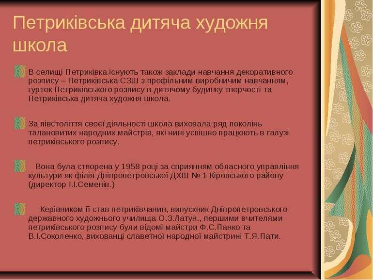 Петриківська дитяча художня школа В селищі Петриківка існують також заклади н...