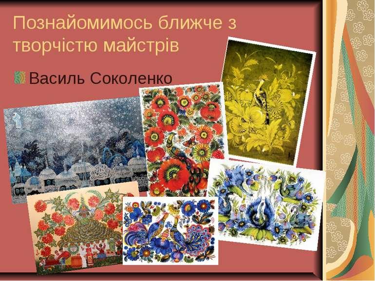 Познайомимось ближче з творчістю майстрів Василь Соколенко