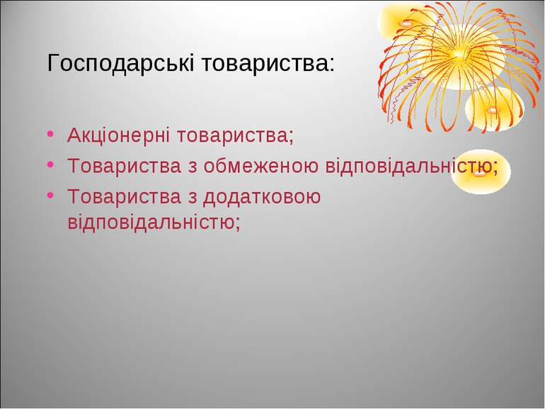 Господарські товариства: Акціонерні товариства; Товариства з обмеженою відпов...