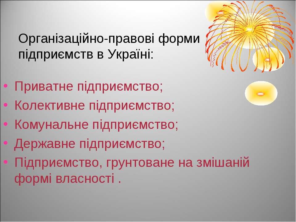 Організаційно-правові форми підприємств в Україні: Приватне підприємство; Кол...