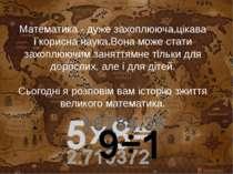 Біографія Піфагора Дата і місце народження: бл. 570 до н. е., Самос Дата і мі...