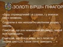 У школі Піфагора глибоко шанують математику та філософію.«ВСЕ Є ЧИСЛО» - кред...
