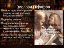 Піфагорійська школа Умови прийому до школи Піфагора: відмовитися від особисто...