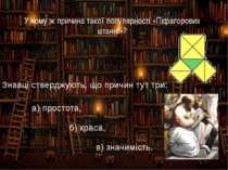 «У прямокутному трикутнику квадрат гіпотенузи дорівнює сумі квадратів катеті...