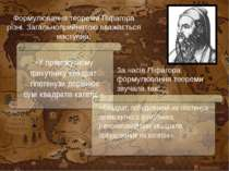 Як стверджують всі античні автори, Піфагор перший дав повноцінне доказ теорем...