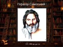 Піфагор Самоський 570 - 500 рр. до н.е.