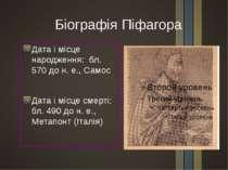 Біографія Піфагора Батьки - Мнесарх і Партеніда з Самоса; У 18-річному віці в...