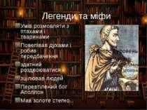 Визначальний теза системи вчення Піфагора - переконання в нерозривному зв'язк...