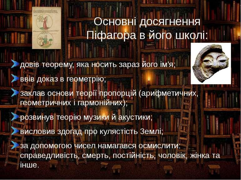Вислови Піфагора Велика наука жити щасливо полягає в тому, щоб жити тільки в ...