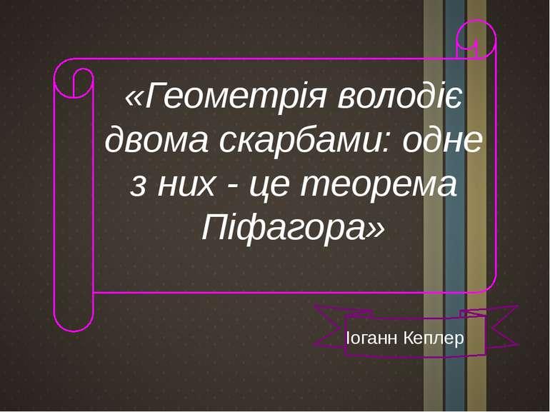 Без перебільшення можна сказати, що це найвідоміша теорема геометрії, бо про ...
