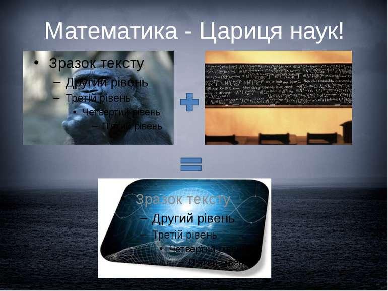 «Якість життя залежить від знання математики»